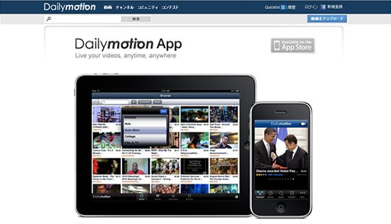 Dailymotion App